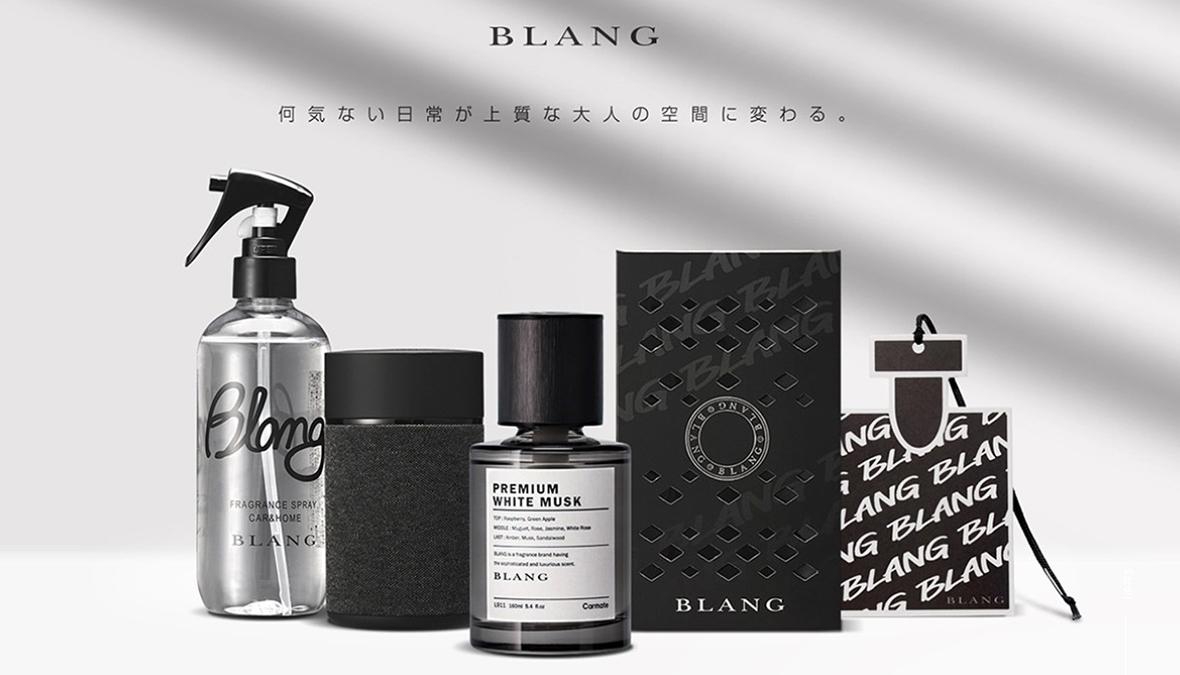 カーメイト 芳香剤ブランド「BLANG(ブラング)全ラインアップです