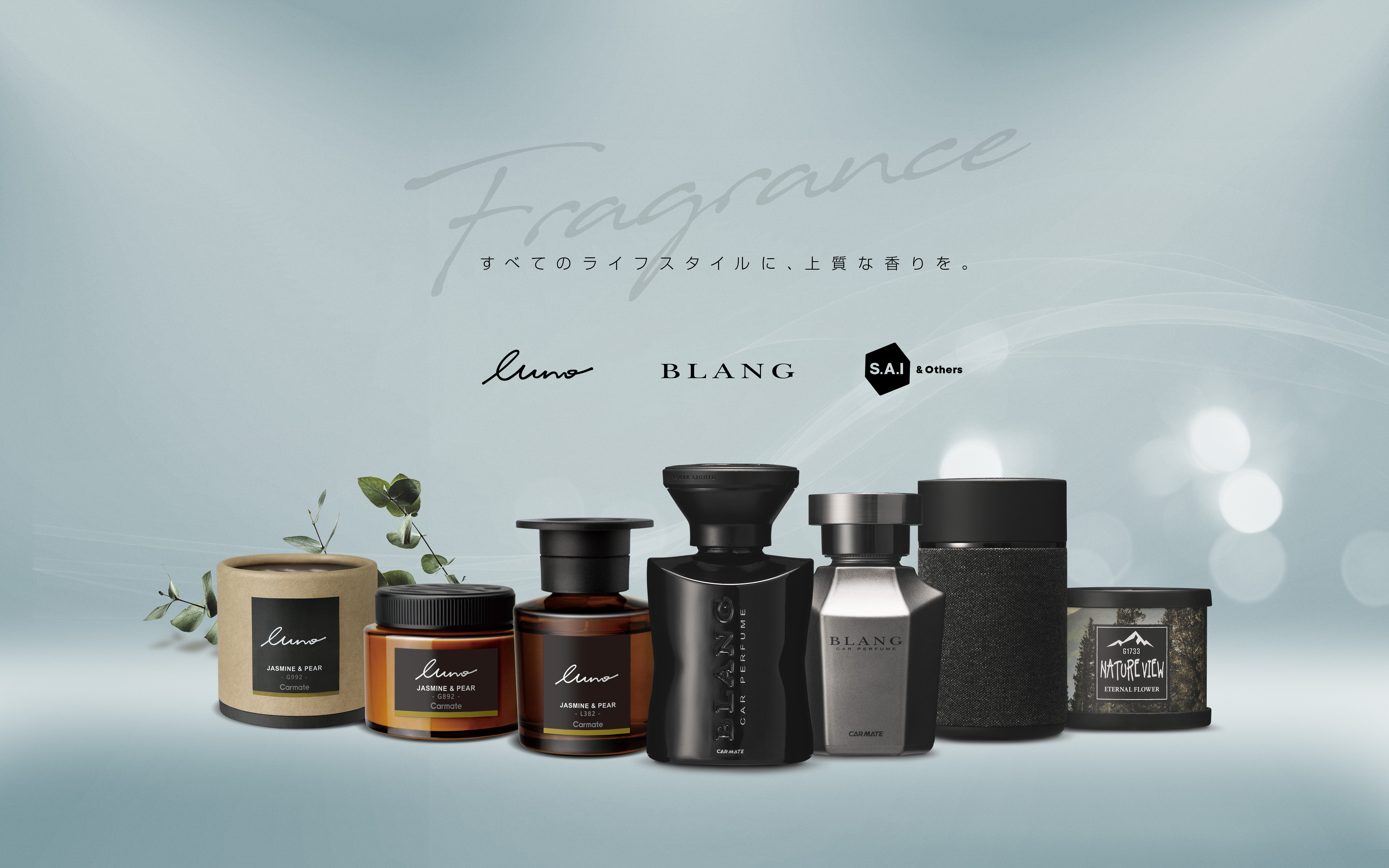 カーメイト 芳香剤ブランド・シリーズのポータルサイトへご案内いたします