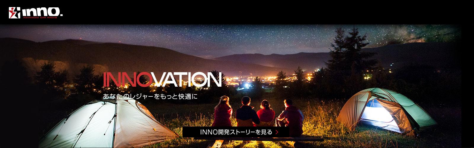 INNO(イノー)キャリアブランド