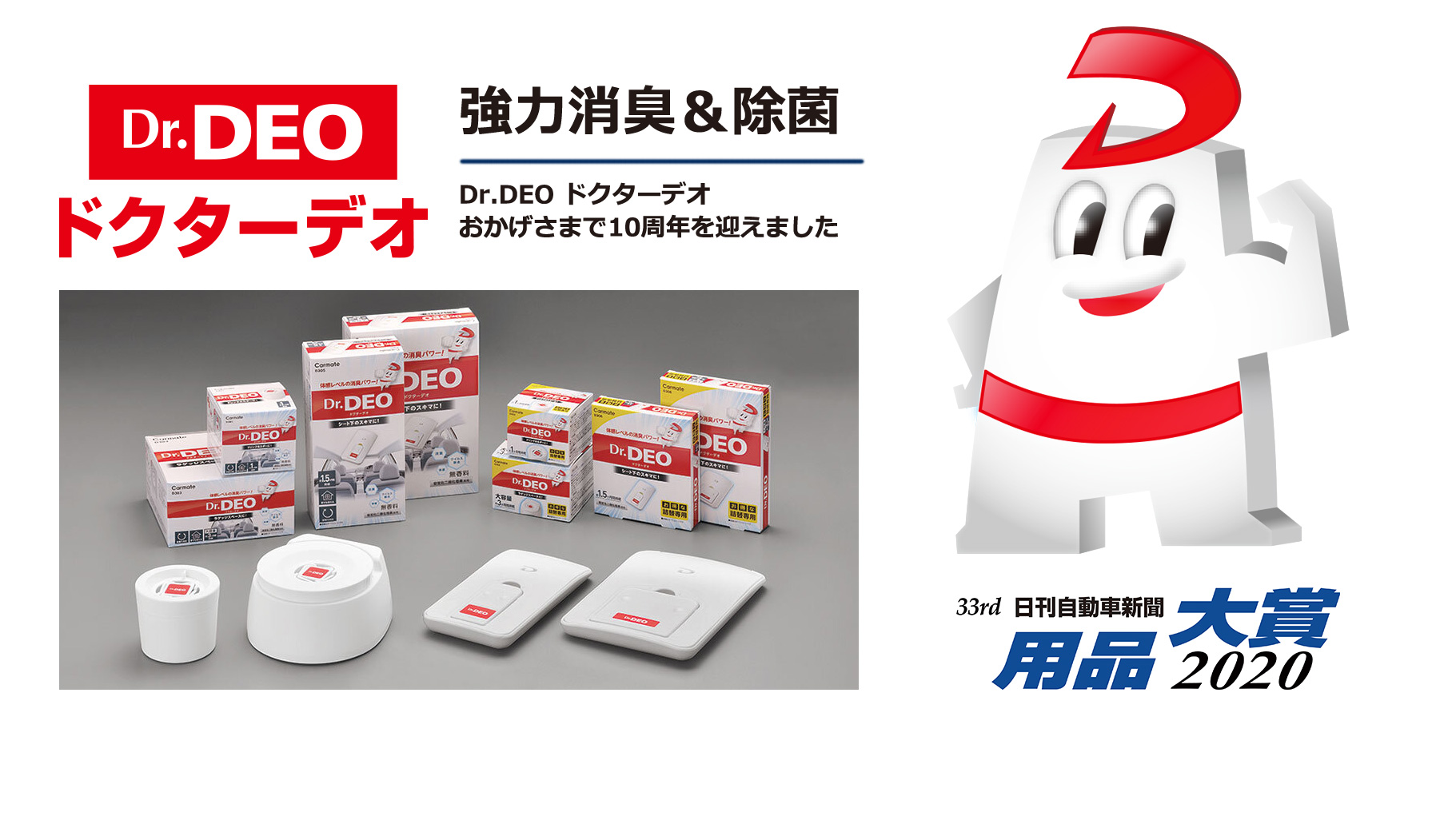 強力消臭除菌「Dr.DEOドクターデオ」