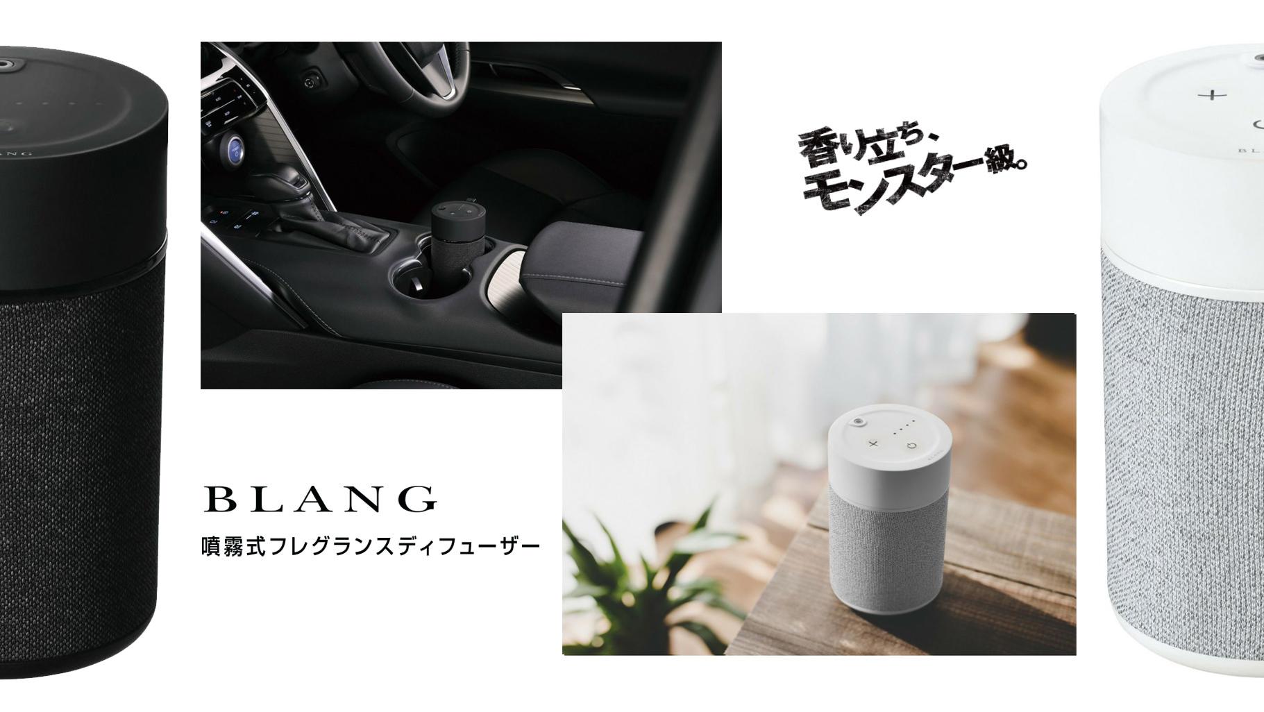 カーメイト ブラング 噴霧式フレグランスディフューザー