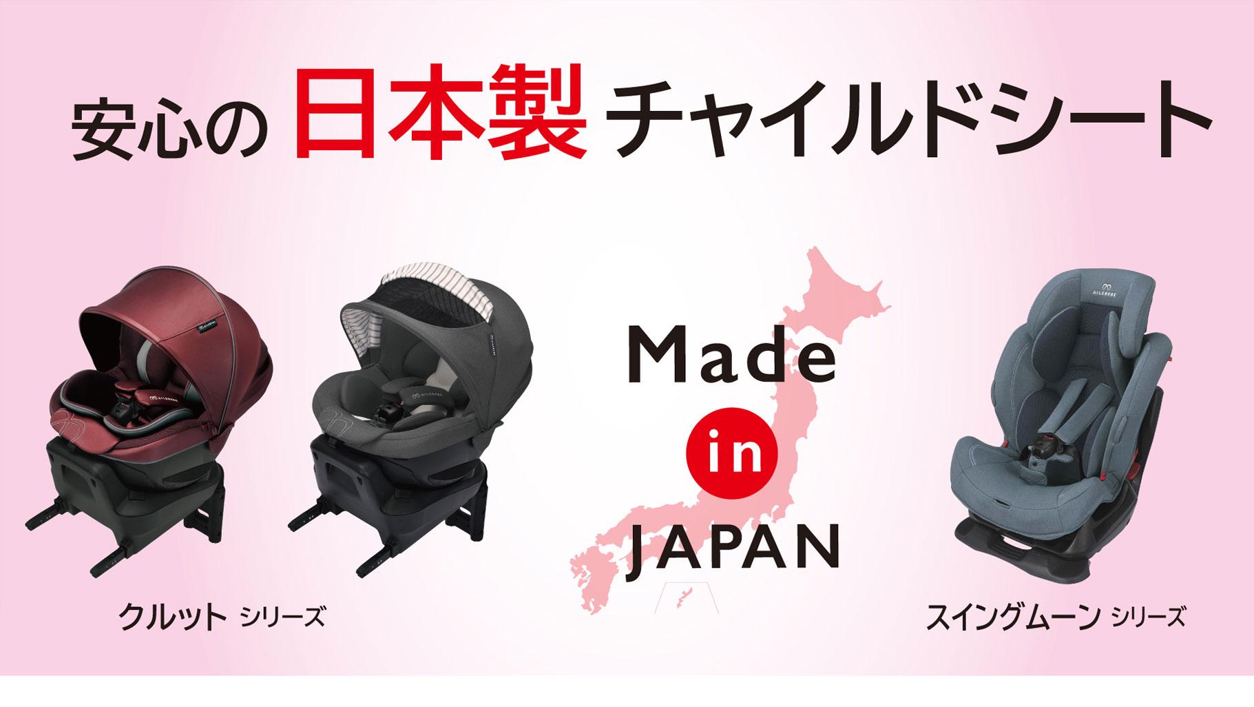 エールベベ 安心の日本製チャイルドシート