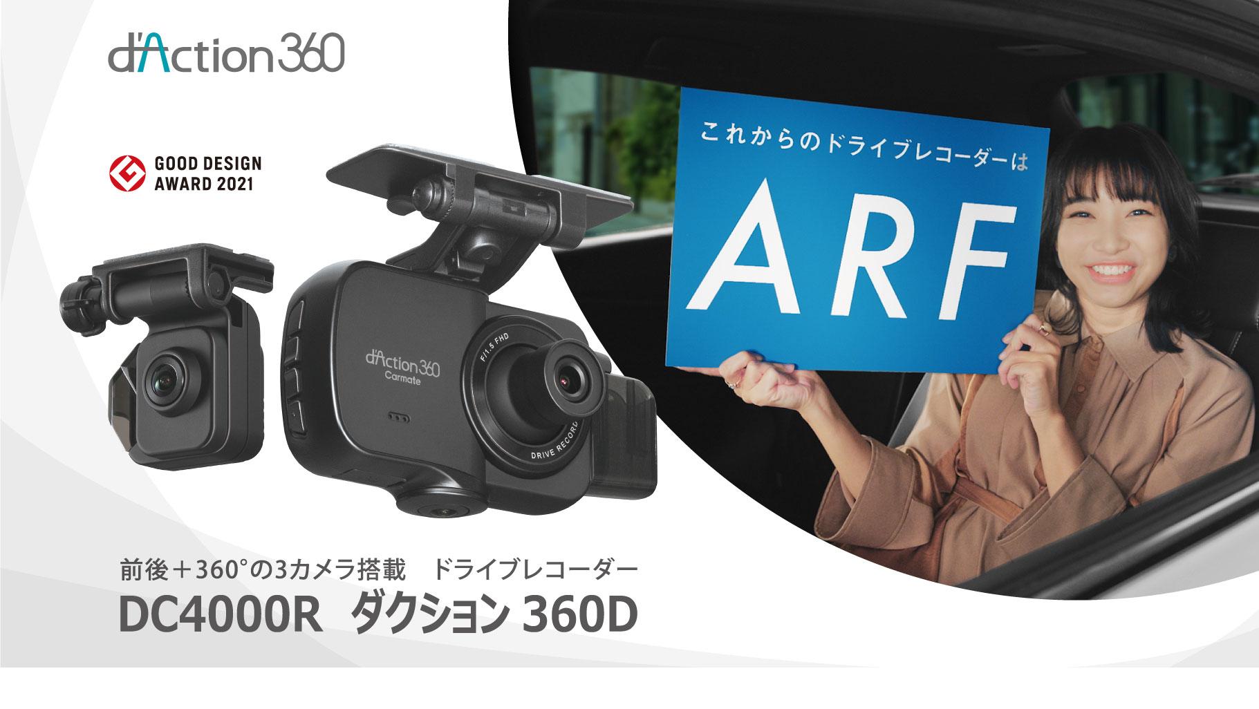 全天球型 ドライブレコーダー アクションカメラ ダクション360