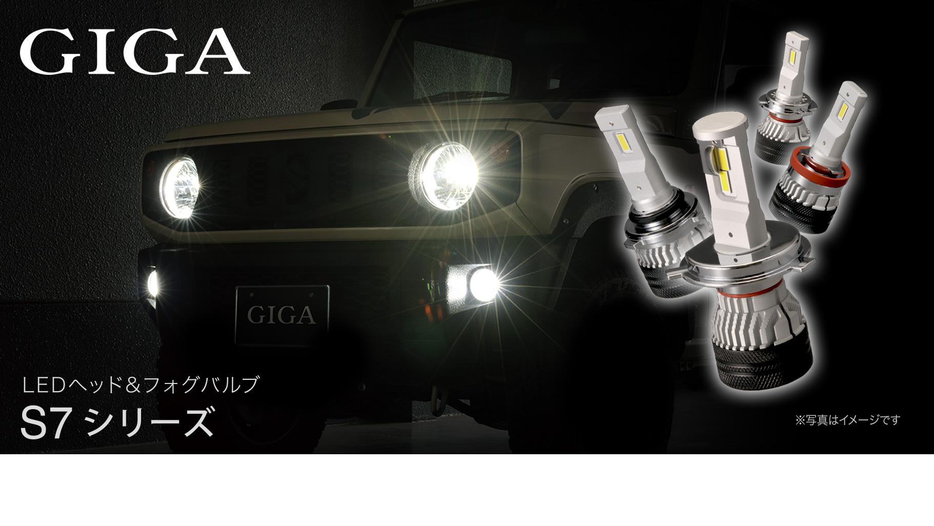 カーメイト giga ライト・バルブ