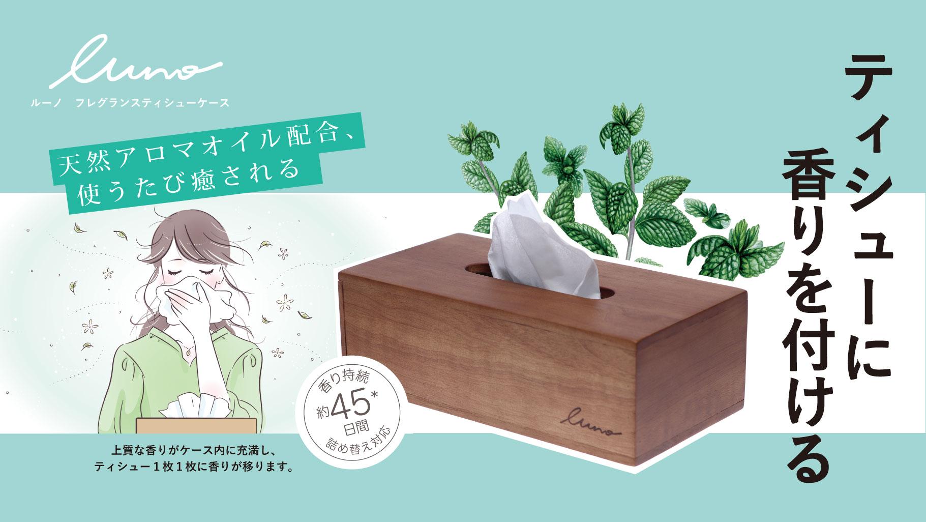 「香りを入替えできるティシューケース」 luno(ルーノ)天然アロマ配合 ルームフレグランス