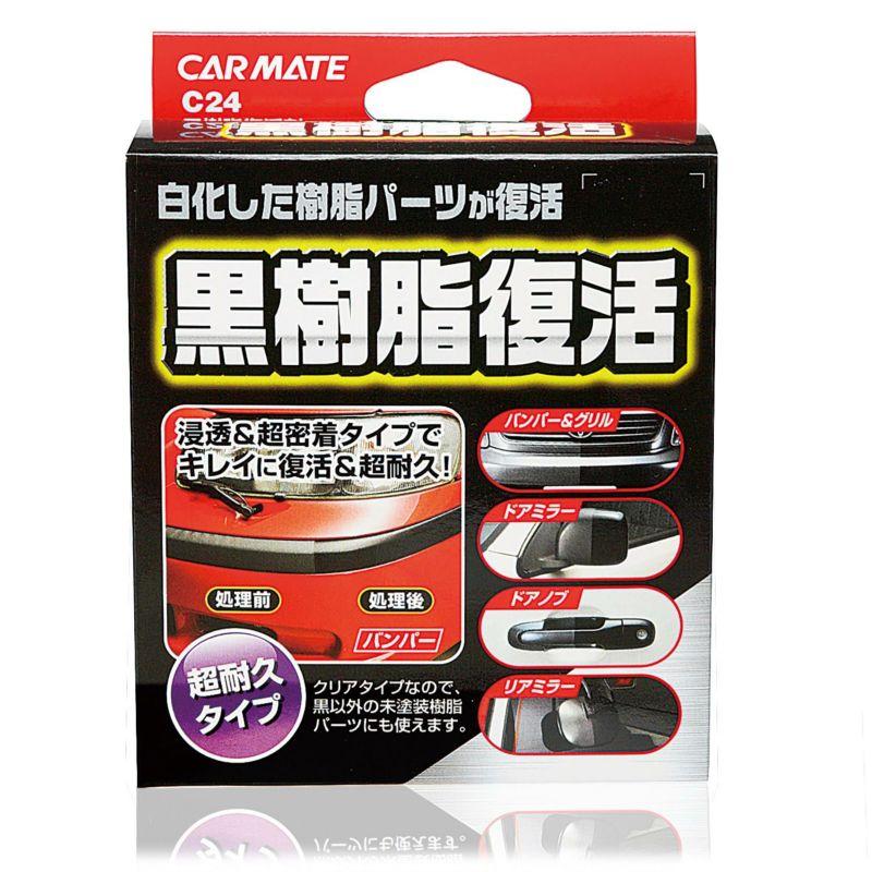 カーメイト C24 黒樹脂復活剤