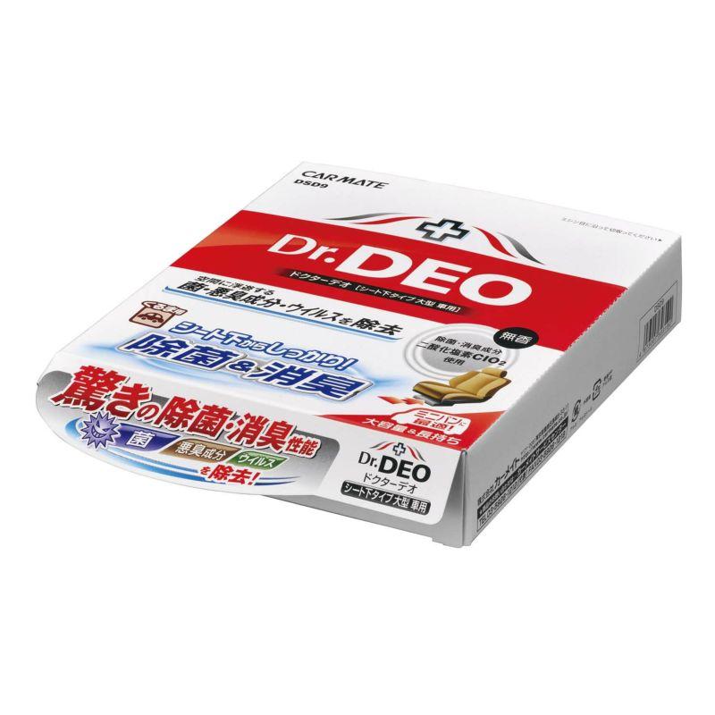 DSD9 ドクターデオ 置きタイプ シート下用 大型