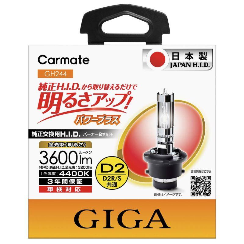GH244 GIGA 純正交換用HID パワープラス D2R/D2S共通 4400K 3600LM 車検対応 日本製 3年保証
