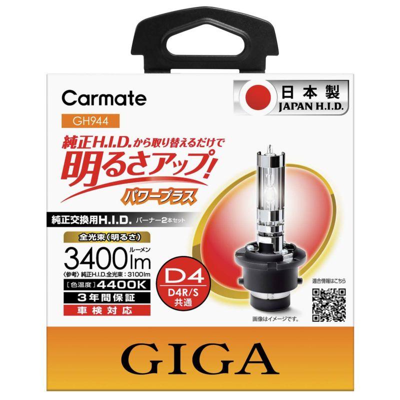 GH944 GIGA 純正交換HID パワープラス D4R/D4S共通 4400K 3400LM 車検対応 日本製 3年保証