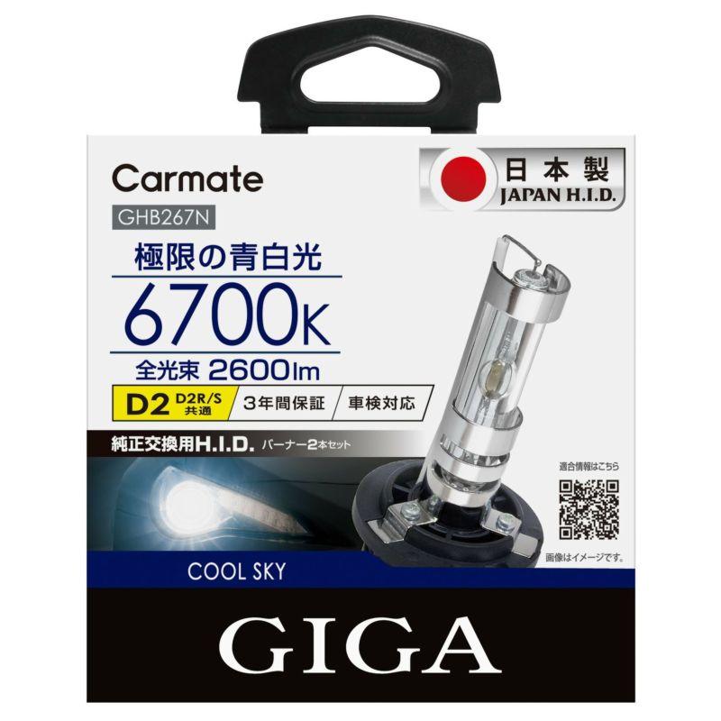 カーメイト GHB267N クールスカイ D2R/Sバーナー HID giga carmate