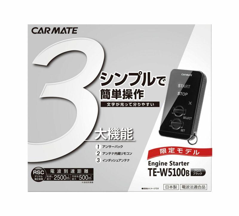 カーメイト TE-W5100B リモコンエンジンスターターW5100B carmate