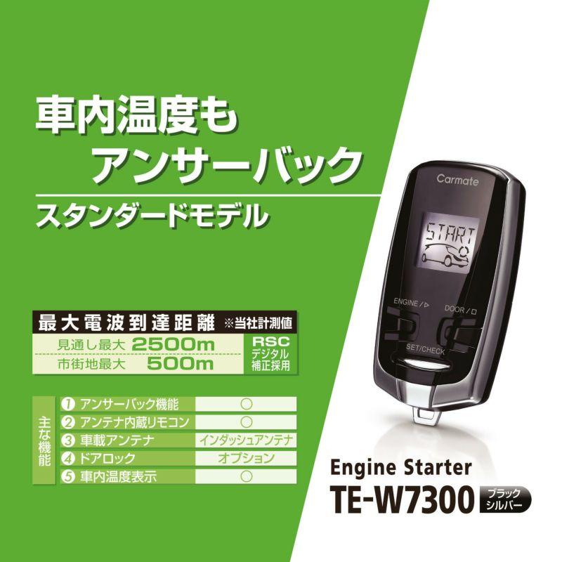 カーメイト TE-W7300 リモコンエンジンスターターW7300 carmate