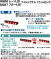 SQ87 ナイトシグナル フラットロング BL