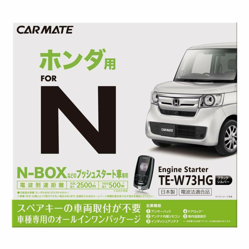 カーメイト TE-W73HG リモコンエンジンスターターW73HG carmate