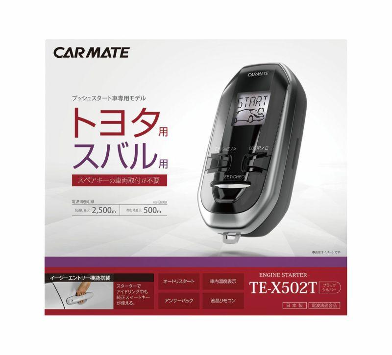 カーメイト TE-X502T リモコンエンジンスターターX502T carmate