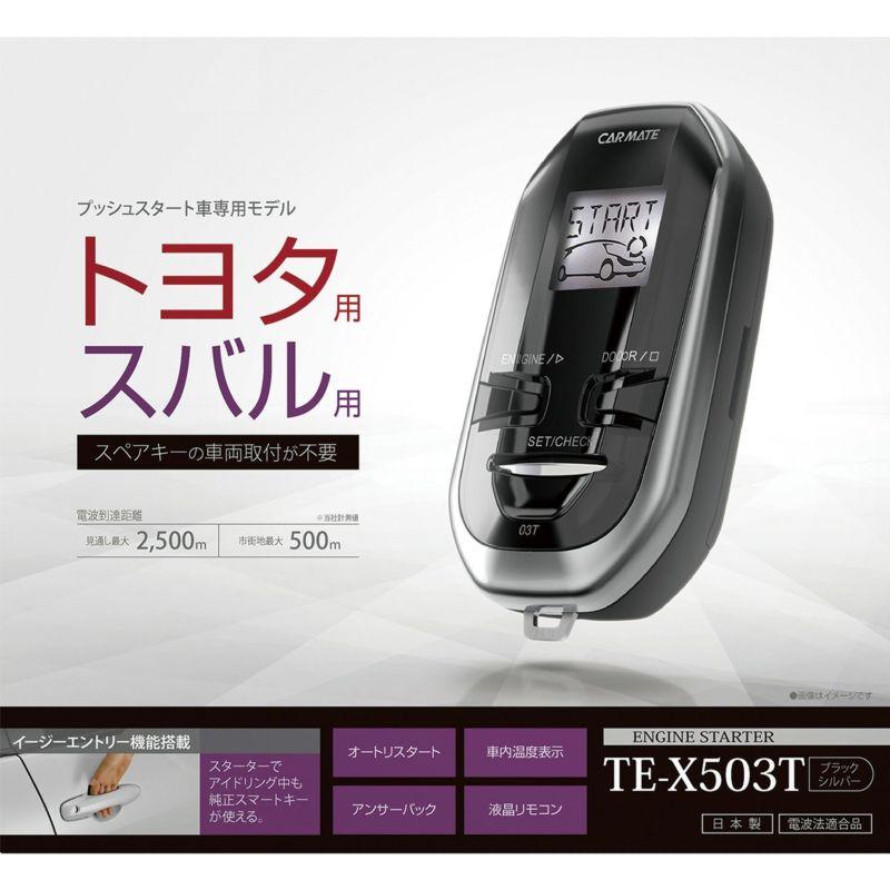 カーメイト TE-X503T リモコンエンジンスターターX503T carmate