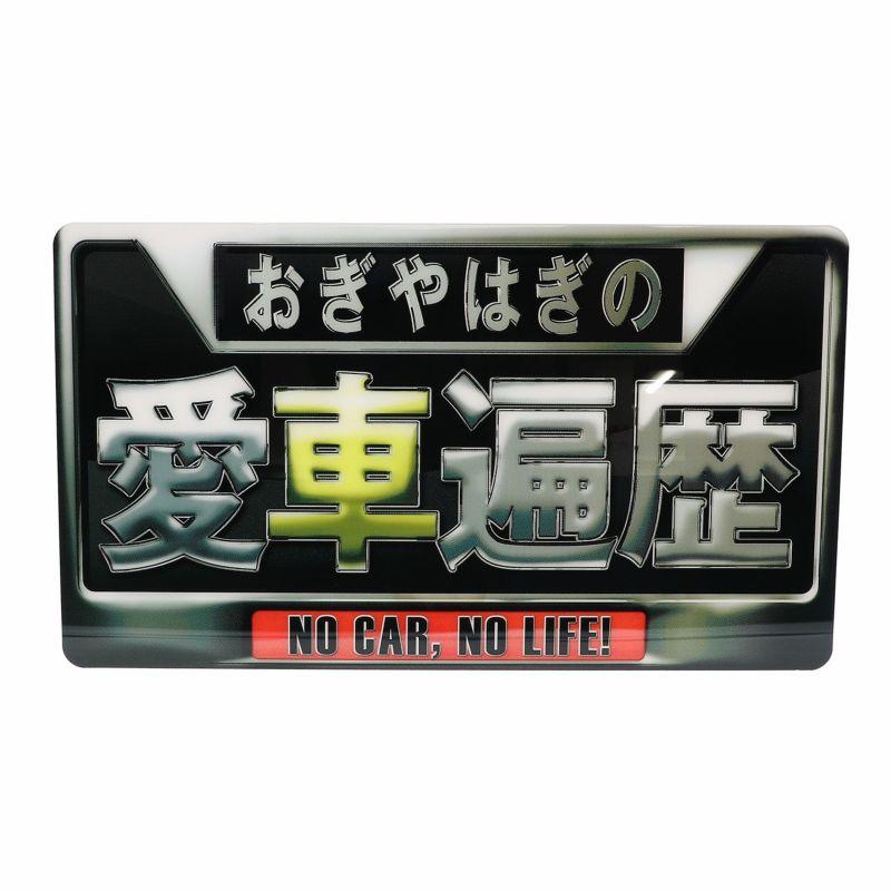 EMN10 愛車遍歴 オーナメントボード