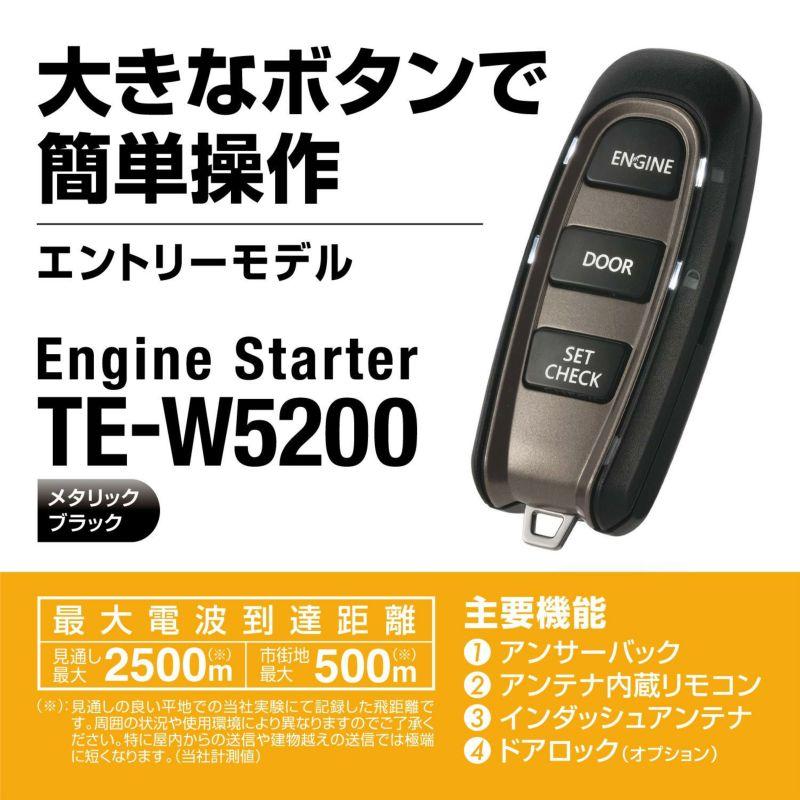 カーメイト TE-W5200 リモコンエンジンスターターW5200 carmate