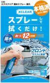 カーメイト C82 エクスクリア 撥水スプレー 耐久タイプ carmate