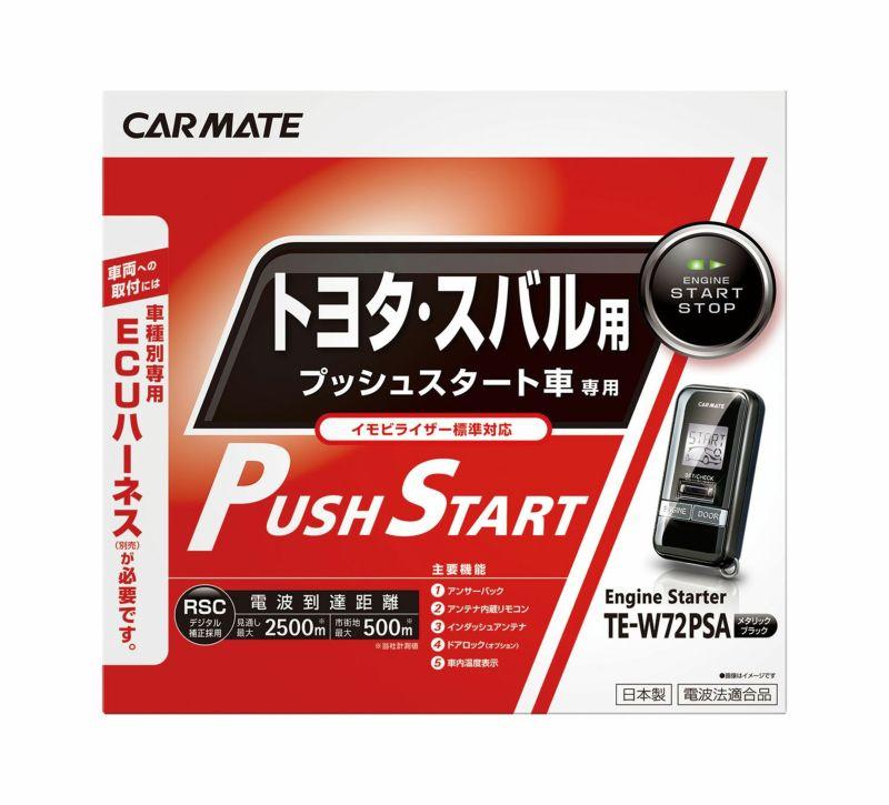 カーメイト TE-W72PSA リモコンエンジンスターターW72PSA carmate