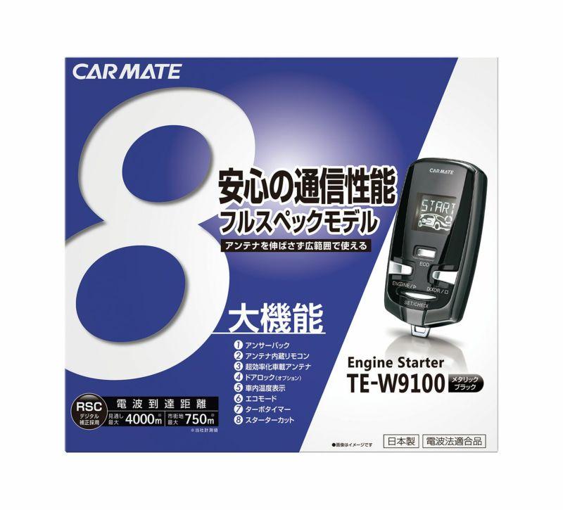 カーメイト TE-W9100 リモコンエンジンスターター W9100 carmate