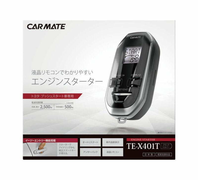 カーメイト TE-X401T リモコンエンジンスターターX401T carmate