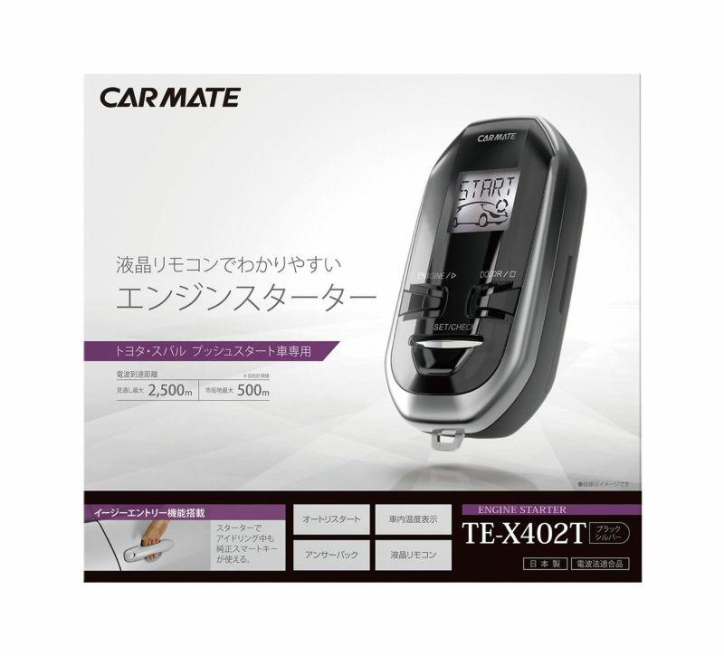 カーメイト TE-X402T リモコンエンジンスターターX402T carmate
