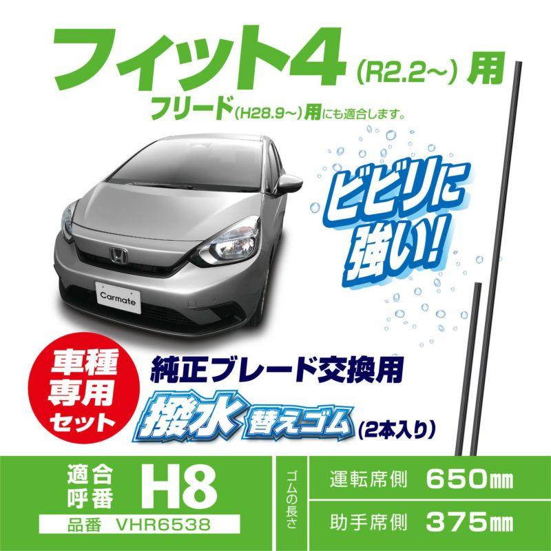 VHR6538 ホンダ車純正ワイパー用撥水替ゴム H8