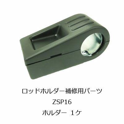 ZSP16 ロッドホルダー用補修パーツ ホルダー