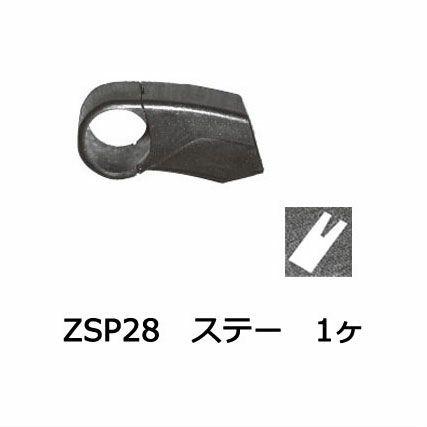 カーメイト ZSP28 ロッドホルダー用補修パーツ ステー