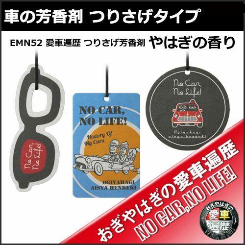 EMN52 愛車遍歴 吊下げ芳香剤 やはぎの香り