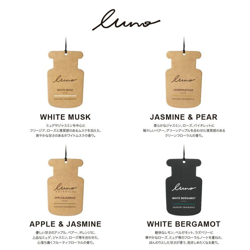 ペーパータイプの芳香剤がルーノから新登場