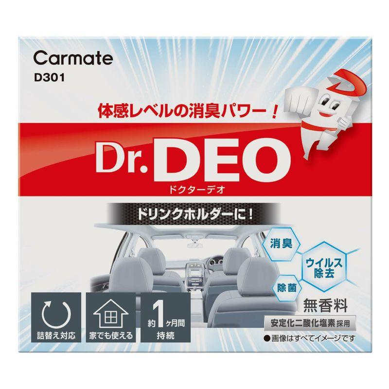 カーメイト D301 ドクターデオ ドリンクホルダー設置タイプ 無香 dr.deo