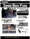 カーメイト INNO(イノー) IA305E インナーバイクフォークE