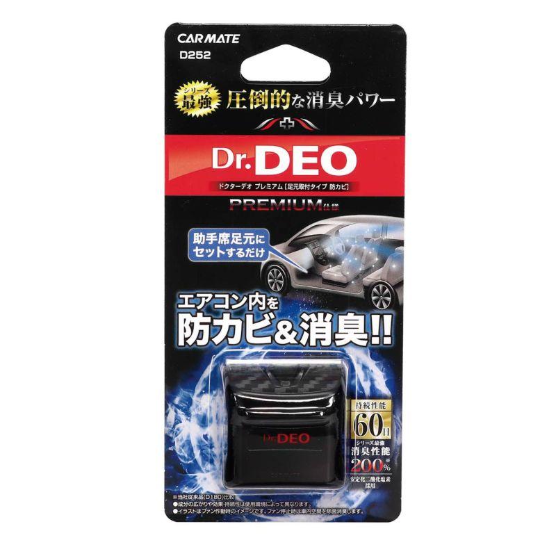 カーメイト D252 ドクターデオプレミアム 足元取付タイプ 防カビ 無香 dr.deo carmate