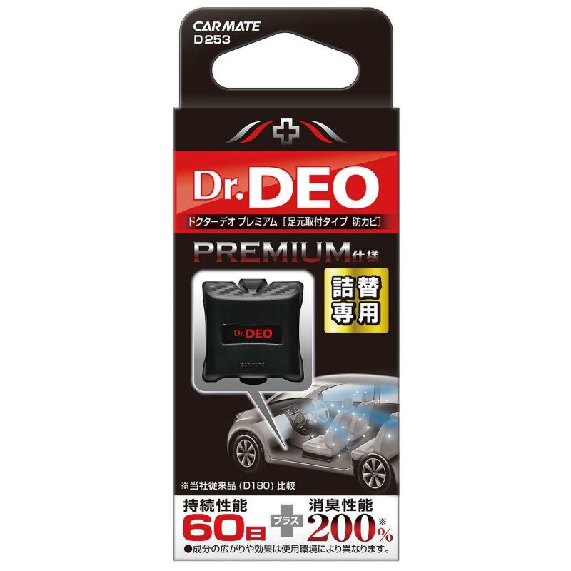 カーメイト D253 ドクターデオプレミアム 足元取付タイプ 防カビ 詰替え 無香 dr.deo carmate