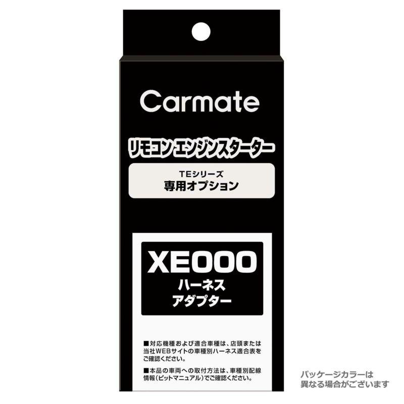 カーメイト XE52 プッシュスタート車対応ハーネス2 エンジンスターターオプション