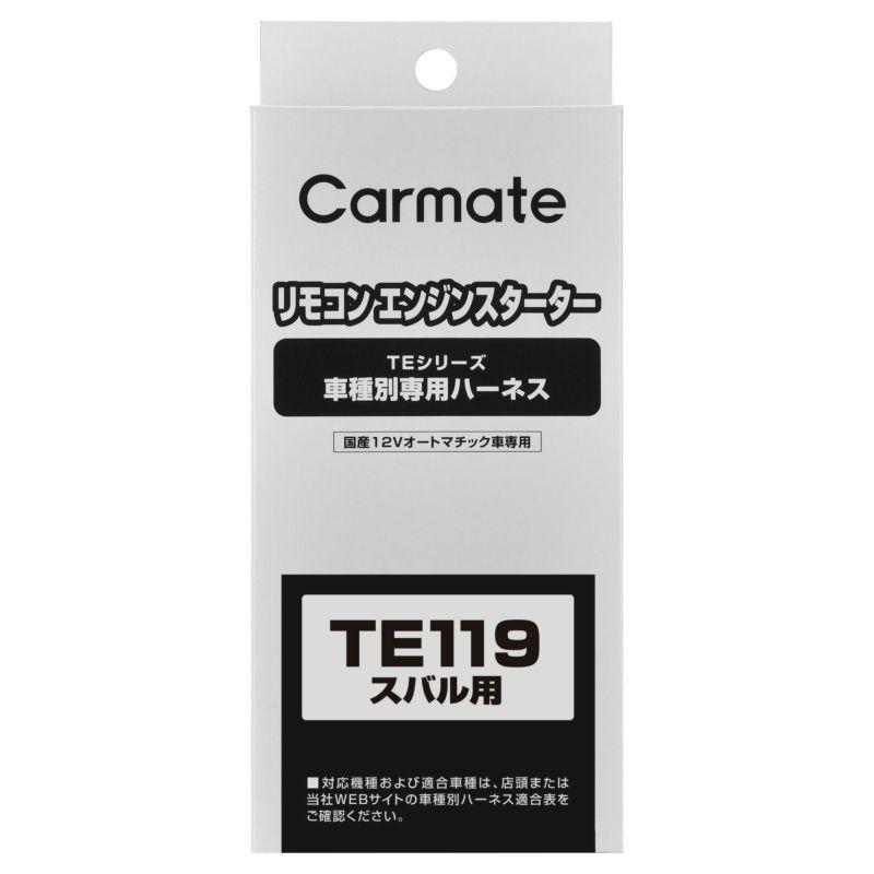 カーメイト TE119 車種別専用ハーネス