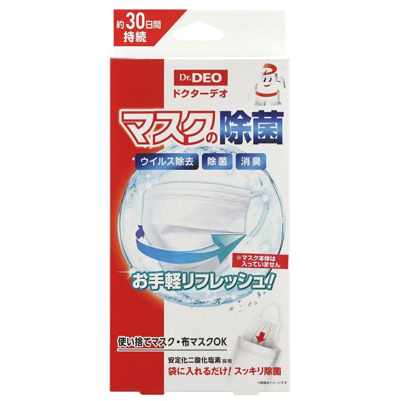 カーメイト DSD35 ドクターデオ マスクの除菌 このケースに入れて置くだけでマスクの除菌ができます 人気のDr.DEOシリーズ最新ラインナップ dr.deo carmate