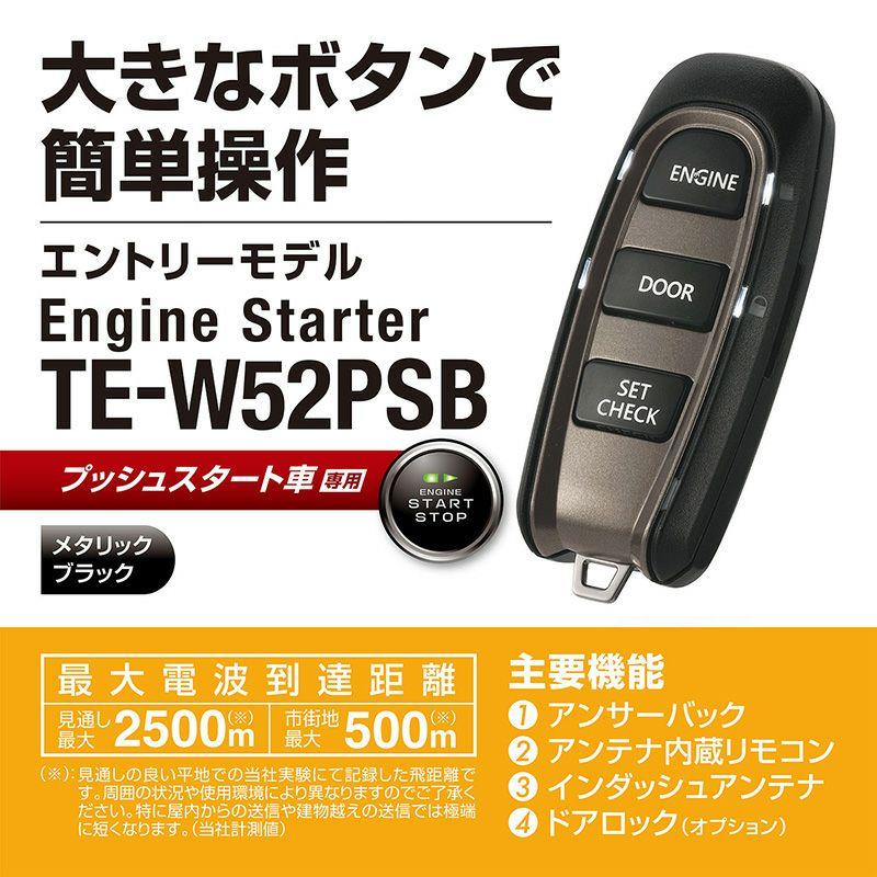 カーメイト わかりやすい・操作しやすい新スタンダードプッシュスタート車用 TE-W52PSB リモコンエンジンスターターW52PSB carmate