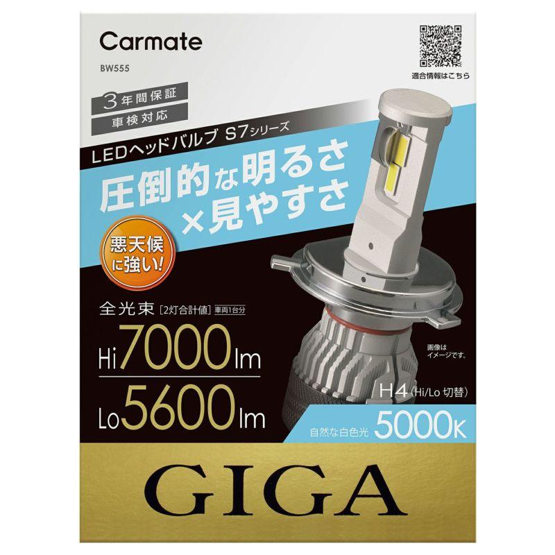 BW555 GIGA LEDヘッドバルブ S7 H4 5000K