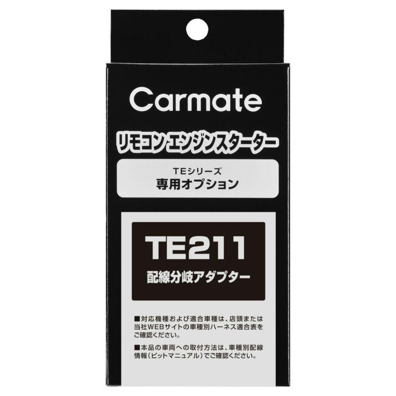カーメイト エンジンスターター TE211 配線分岐アダプター carmate