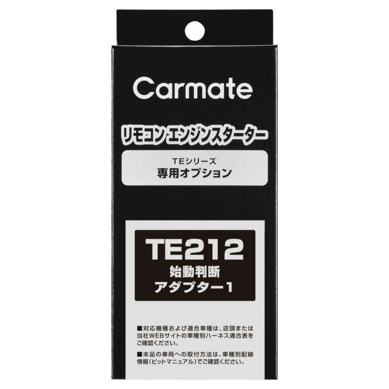 カーメイト リモコンエンジンスターター TE212 始動判断アダプター1 carmate