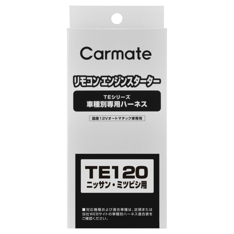カーメイト TE120 車種別専用ハーネス リモコンエンジンスターター carmate