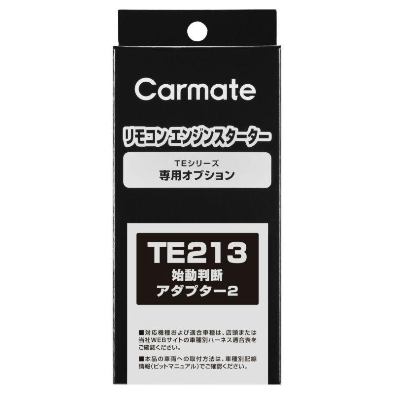 カーメイト TE213 始動判断アダプター2 エンジンスターターオプション carmate