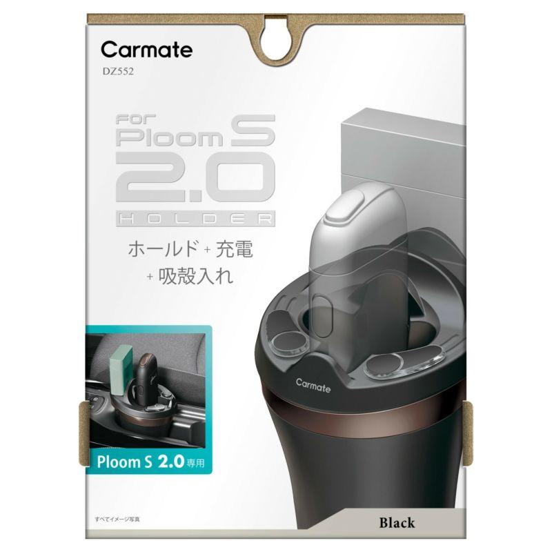 カーメイト DZ552 Ploom S 2.0専用ホルダー ブラック プルーム エス 2.0 carmate