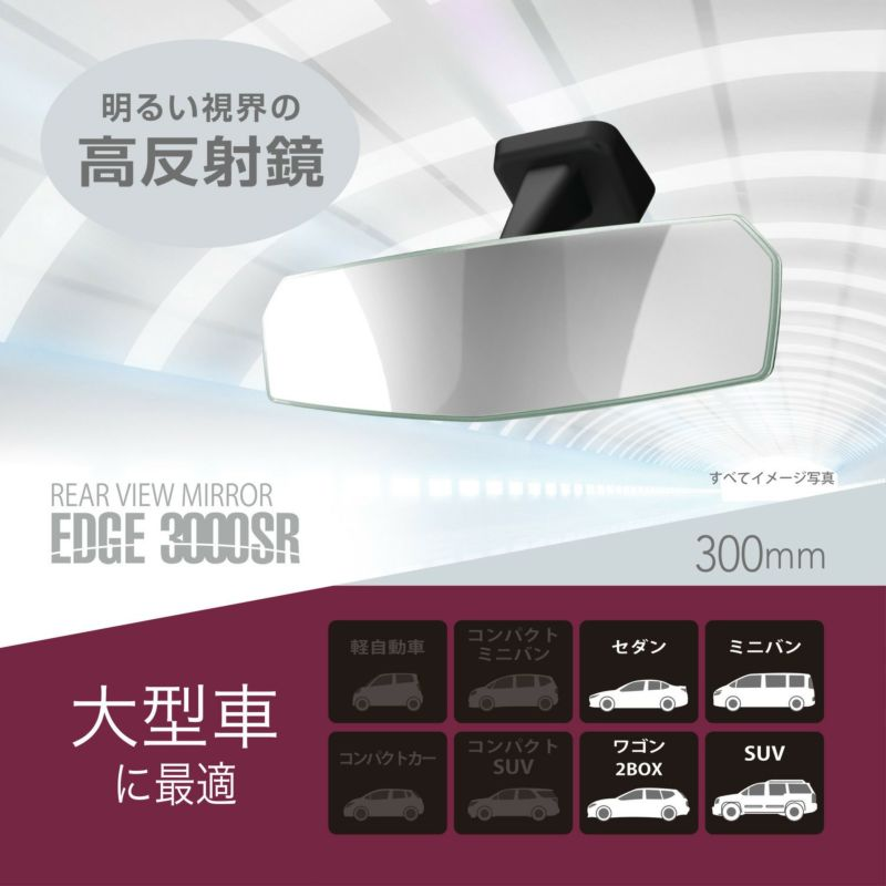 DZ558 リヤビューミラー エッジ 3000SR 300 高反射