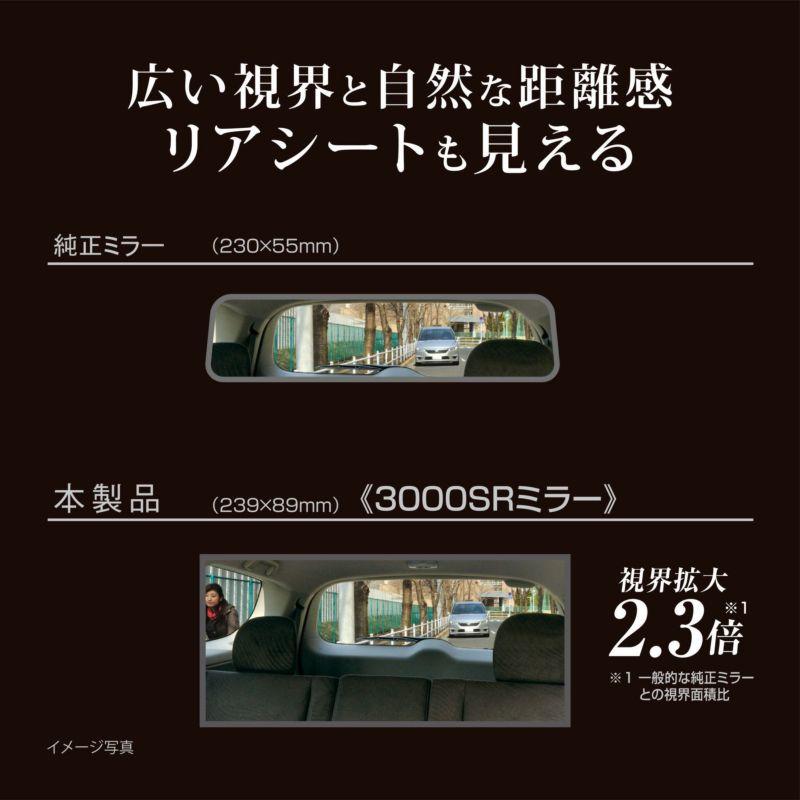 M57 3000SR ルームミラー ブルー鏡 縦ワイド240