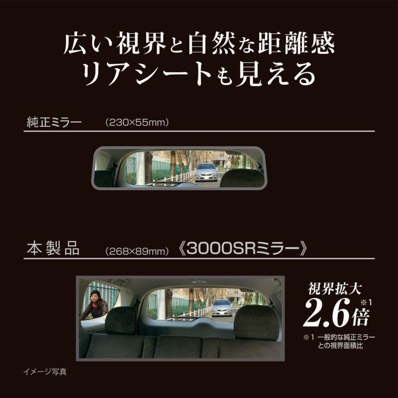 M58 3000SR ルームミラー ブルー鏡 縦ワイド270