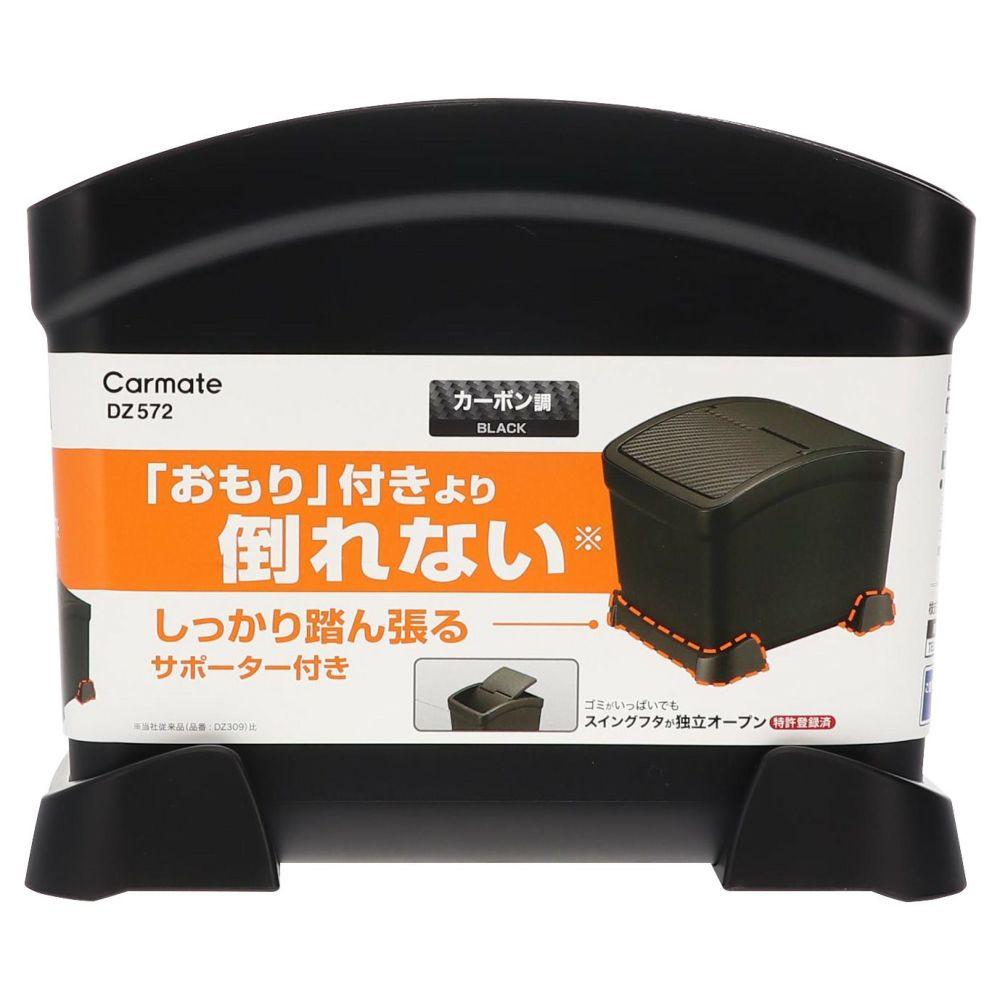 カーメイト サポーター付ゴミ箱 カーボン調